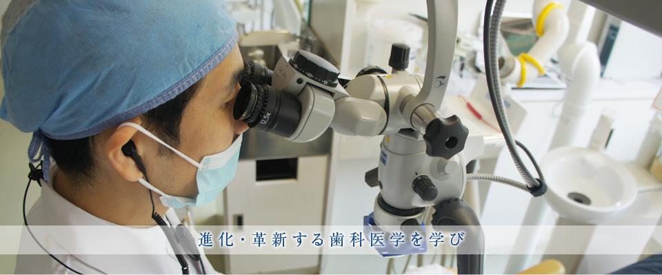 進化・革新する歯科医学を学び