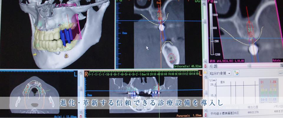 進化・革新する信頼できる診療設備を導入し